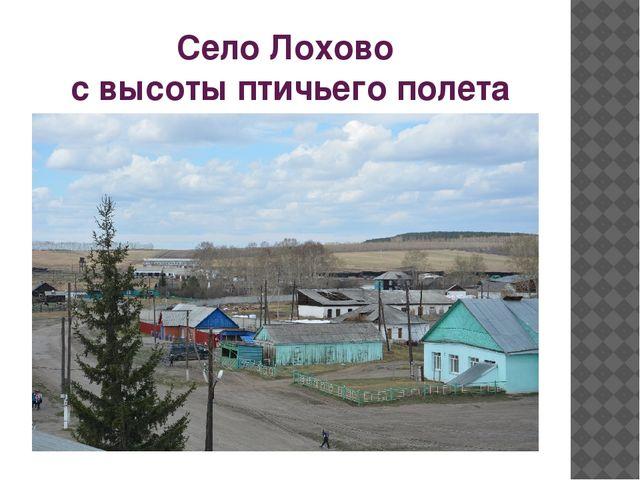 Село Лохово с высоты птичьего полета
