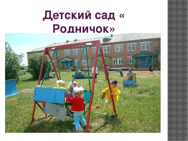 Детский сад « Родничок»