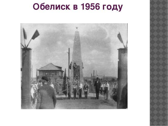 Обелиск в 1956 году