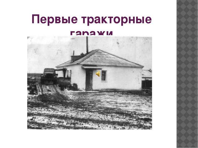 Первые тракторные гаражи