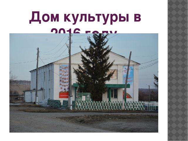 Дом культуры в 2016 году