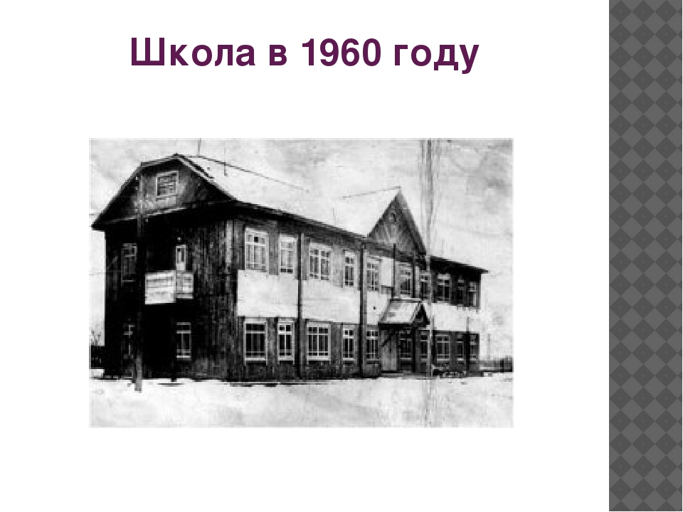 Школа в 1960 году