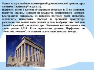Одним из красивейших произведений древнегреческой архитектуры являетсяПарфен