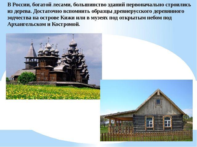 В России, богатой лесами, большинство зданий первоначально строились из дерев...