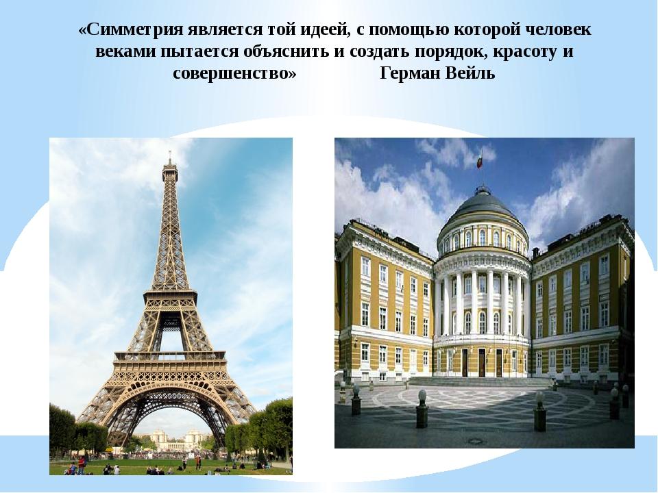 «Симметрия является той идеей, с помощью которой человек веками пытается объя...