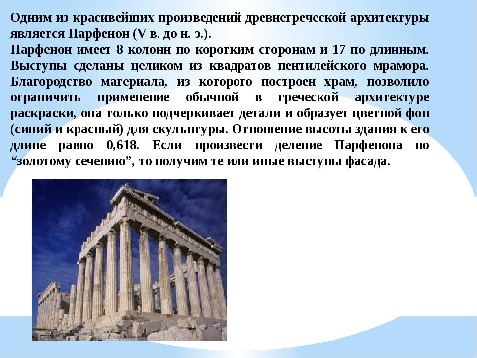 Одним из красивейших произведений древнегреческой архитектуры являетсяПарфен...