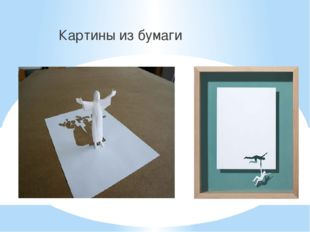 Картины из бумаги