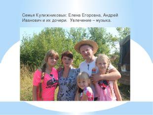 Семья Кулижниковых: Елена Егоровна, Андрей Иванович и их дочери. Увлечение –