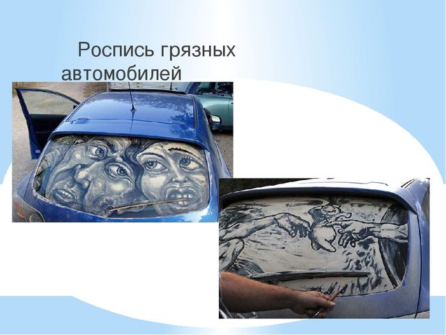 Роспись грязных автомобилей