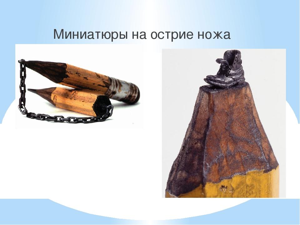 Миниатюры на острие ножа