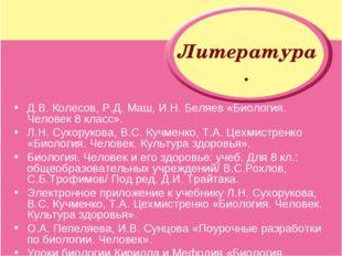 Д.В. Колесов, Р.Д. Маш, И.Н. Беляев «Биология. Человек 8 класс». Л.Н. Сухорук