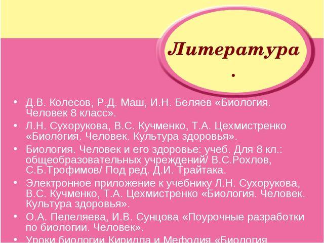 Д.В. Колесов, Р.Д. Маш, И.Н. Беляев «Биология. Человек 8 класс». Л.Н. Сухорук...