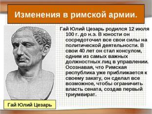 Гай Юлий Цезарь родился 12 июля 100 г. до н.э. В юности он сосредоточил все с