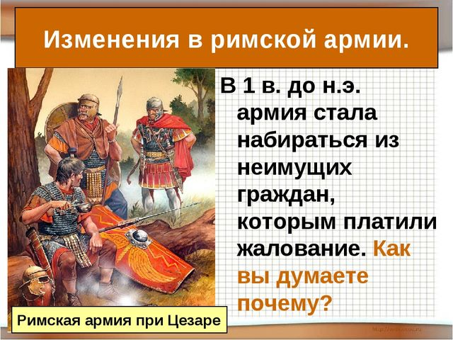 В 1 в. до н.э. армия стала набираться из неимущих граждан, которым платили жа...
