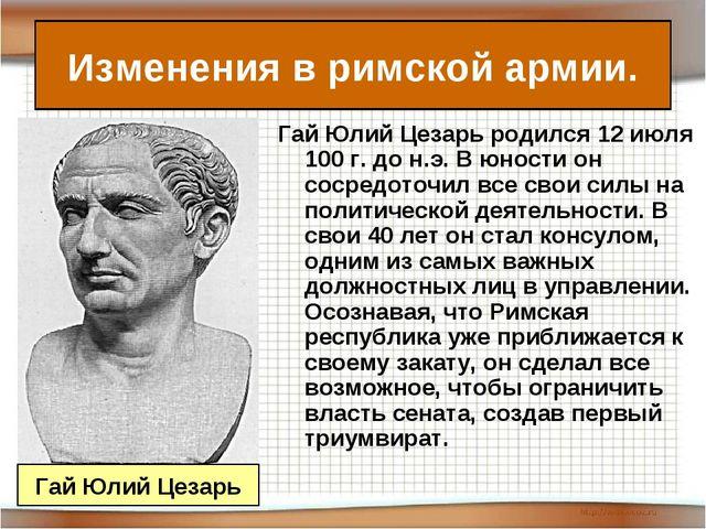Гай Юлий Цезарь родился 12 июля 100 г. до н.э. В юности он сосредоточил все с...