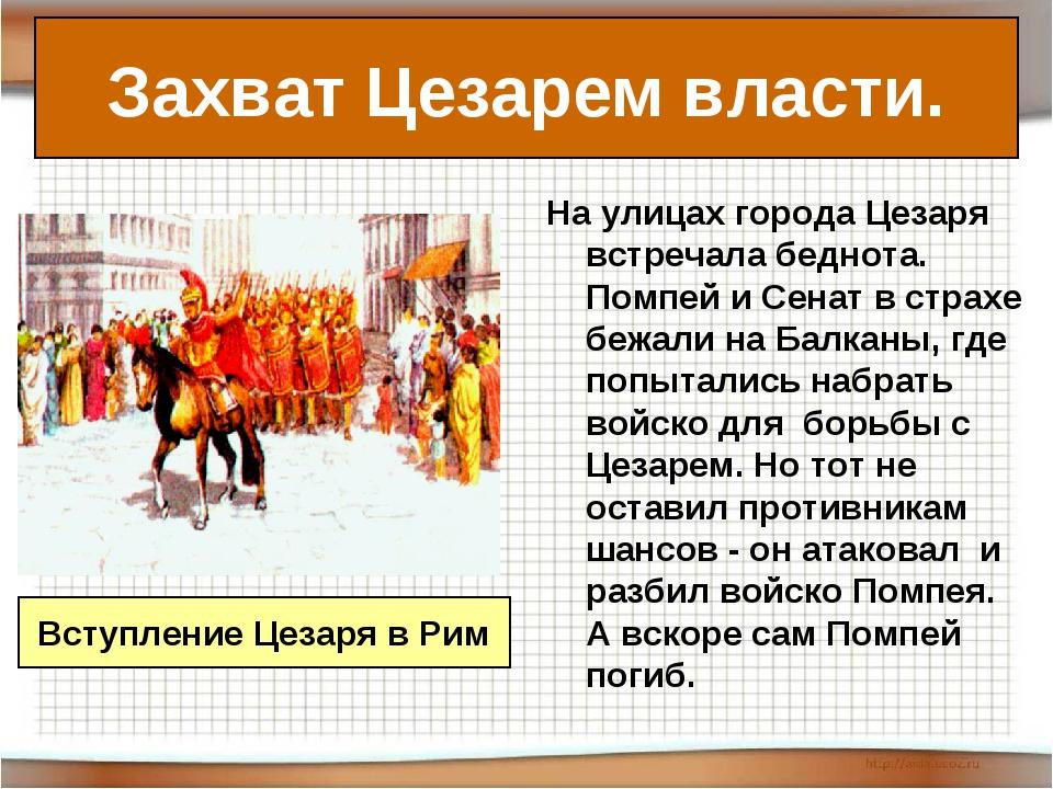 На улицах города Цезаря встречала беднота. Помпей и Сенат в страхе бежали на...