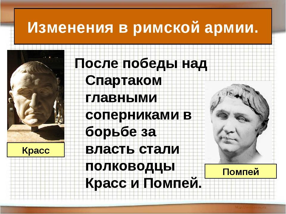 Изменения в римской армии. После победы над Спартаком главными соперниками в...