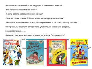-Вспомните, какие ещё произведения Н.Носова вы знаете? -Кто является героями