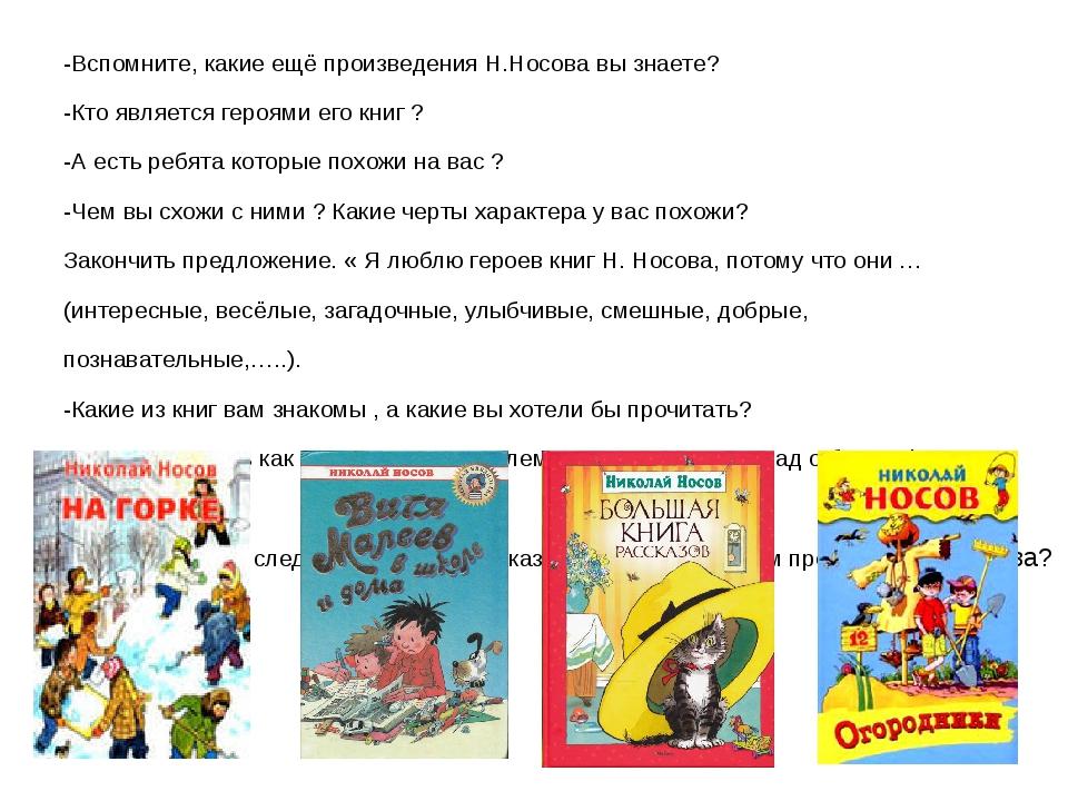 -Вспомните, какие ещё произведения Н.Носова вы знаете? -Кто является героями...