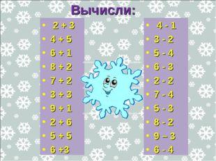 Вычисли: 2 + 3 4 + 5 6 + 1 8 + 2 7 + 2 3 + 3 9 + 1 2 + 6 5 + 5 6 +3 4 - 1 3 -