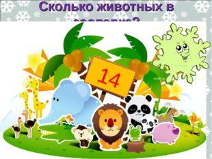 Сколько животных в зоопарке? 14