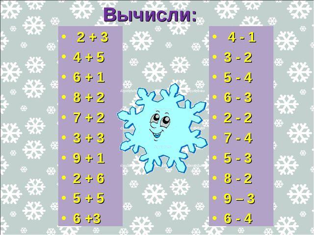 Вычисли: 2 + 3 4 + 5 6 + 1 8 + 2 7 + 2 3 + 3 9 + 1 2 + 6 5 + 5 6 +3 4 - 1 3 -...
