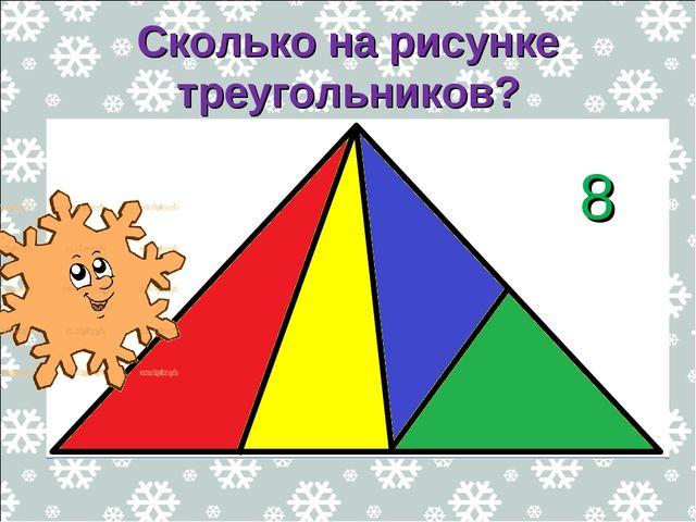 Сколько на рисунке треугольников? 8