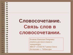 Словосочетание. Связь слов в словосочетании. Беляева Наталия Петровна учитель