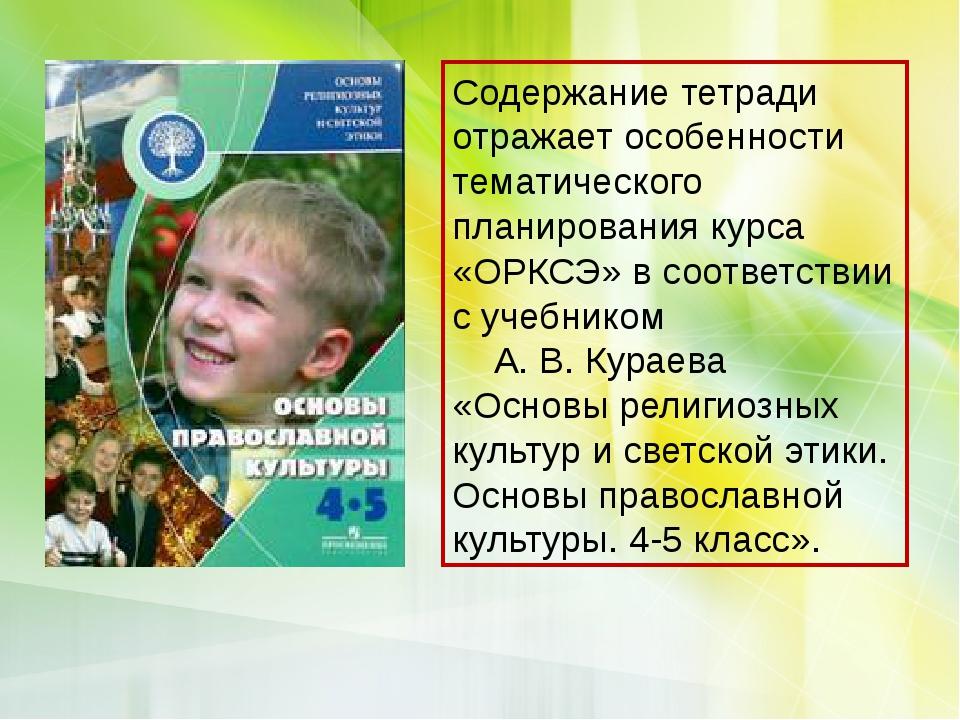rabochaya-tetrad-po-svetskoy-etike-kuraeva-sochnie-seksi-mamochki-video