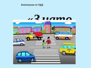 Викторина по ПДД «Знатоки ПДД» 2 класс