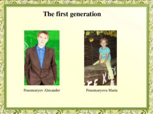 The first generation Ponomarev Alexander Ponomareva Marya Ponomaryov Alexand
