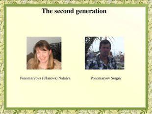 The second generation Ponomaryova (Ulanova) Natalya Ponomaryov Sergey