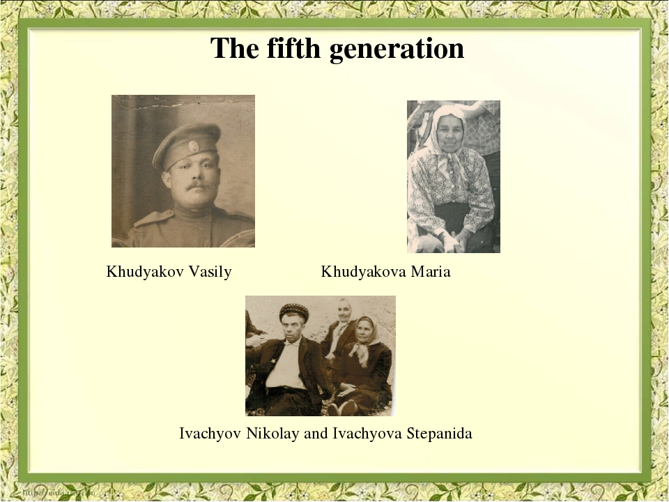 The fifth generation Khudyakov Vasily Khudyakova Maria Ivachyov Nikolay and...