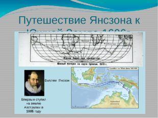 Путешествие Янсзона к Южной Земле 1606г.