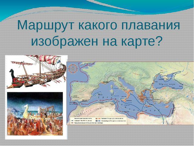 Маршрут какого плавания изображен на карте?