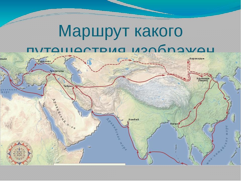 Маршрут какого путешествия изображен на карте?