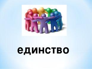 единство