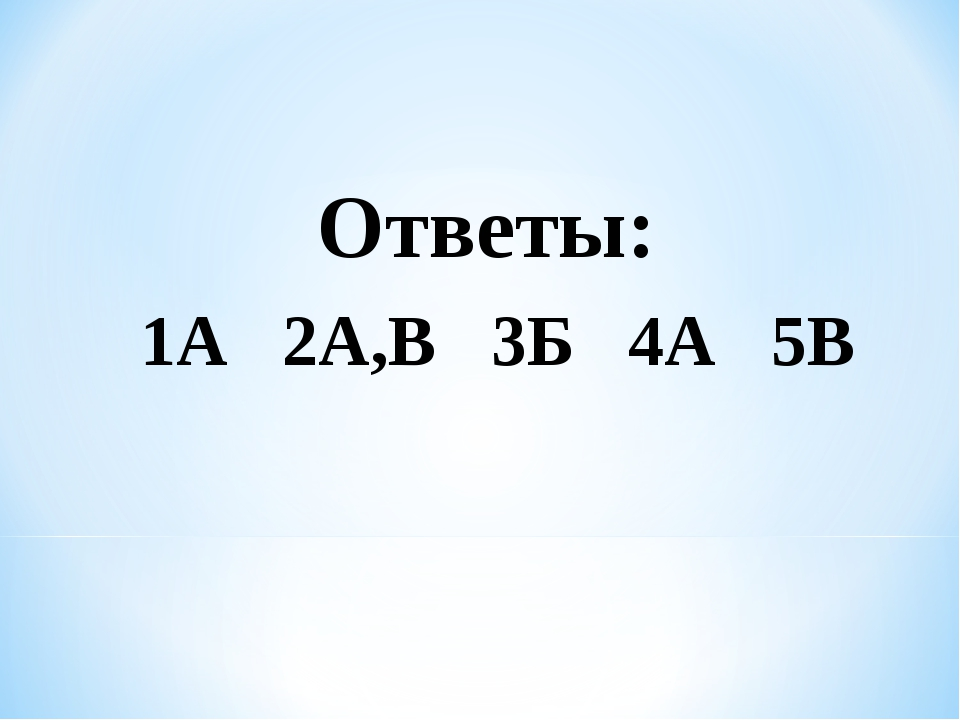 Ответы: 1А 2А,В 3Б 4А 5В
