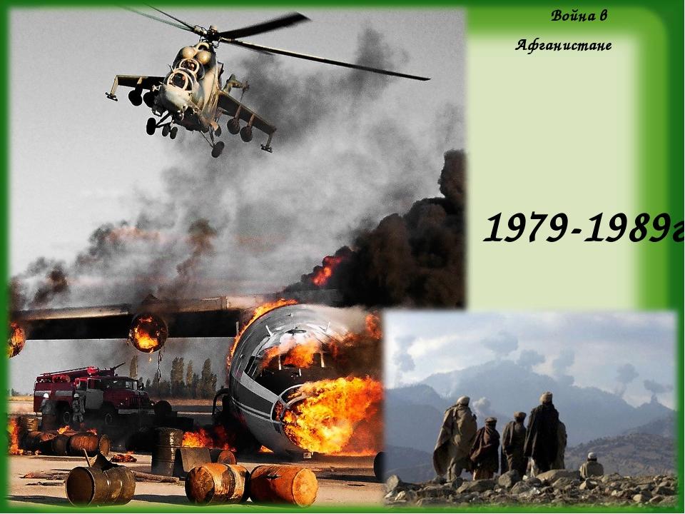 Война в Афганистане 1979-1989г