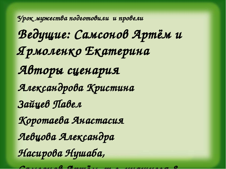Урок мужества подготовили и провели Ведущие: Самсонов Артём и Ярмоленко Екате...