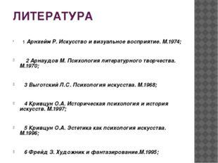 ЛИТЕРАТУРА 1 Арнхейм Р. Искусство и визуальное восприятие. М.1974; 2 Арнау