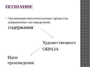 ПОЗНАНИЕ Организация интеллектуальных процессов, направленных на определения