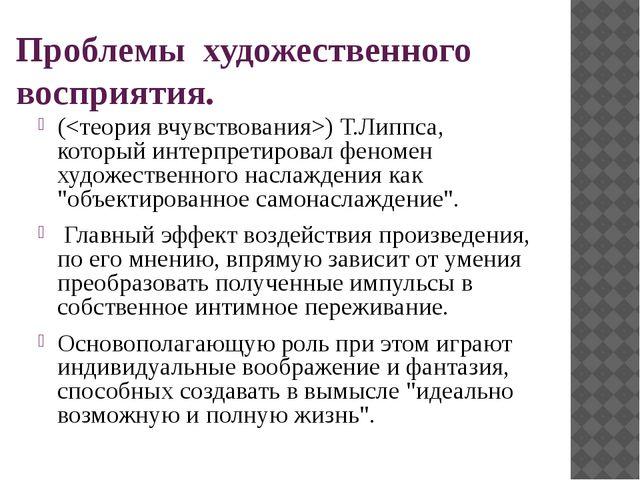 Проблемы художественного восприятия. () Т.Липпса, который интерпретировал фен...