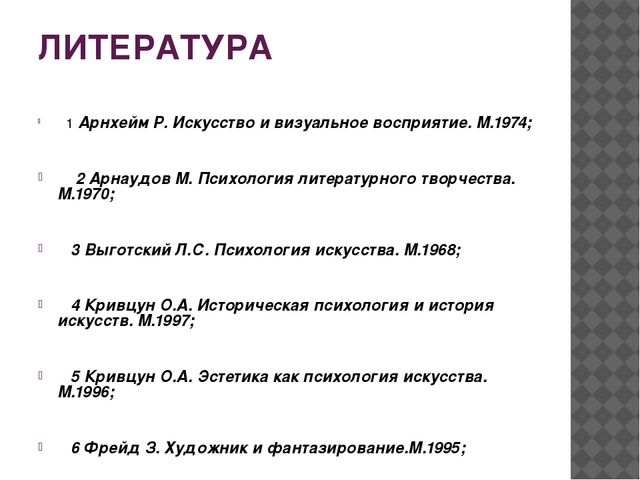 ЛИТЕРАТУРА 1 Арнхейм Р. Искусство и визуальное восприятие. М.1974; 2 Арнау...