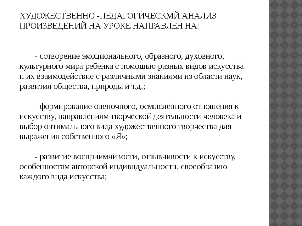 ХУДОЖЕСТВЕННО -ПЕДАГОГИЧЕСКМЙ АНАЛИЗ ПРОИЗВЕДЕНИЙ НА УРОКЕ НАПРАВЛЕН НА: - с...