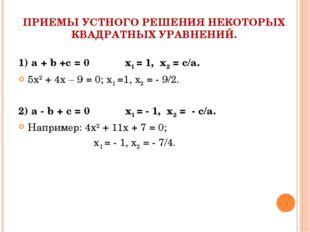 ПРИЕМЫ УСТНОГО РЕШЕНИЯ НЕКОТОРЫХ КВАДРАТНЫХ УРАВНЕНИЙ. 1) a + b +с = 0 х1 = 1