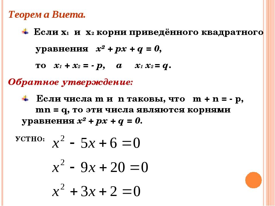 Теорема Виета. Если х1 и х2 корни приведённого квадратного уравнения х² + px...