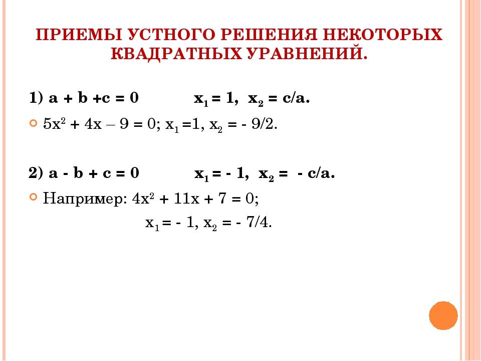 ПРИЕМЫ УСТНОГО РЕШЕНИЯ НЕКОТОРЫХ КВАДРАТНЫХ УРАВНЕНИЙ. 1) a + b +с = 0 х1 = 1...
