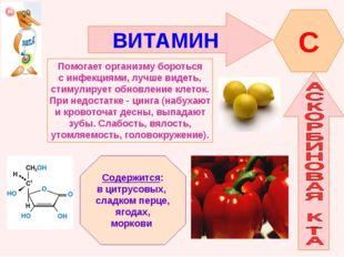 ВИТАМИН C Помогает организму бороться с инфекциями, лучше видеть, стимулирует