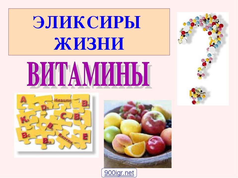 ЭЛИКСИРЫ ЖИЗНИ 900igr.net